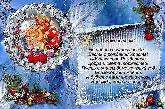 Поздравления с рождество просто
