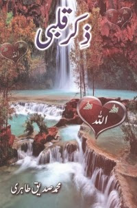 Zikr_e_Qalbi Urdu Islamic Book