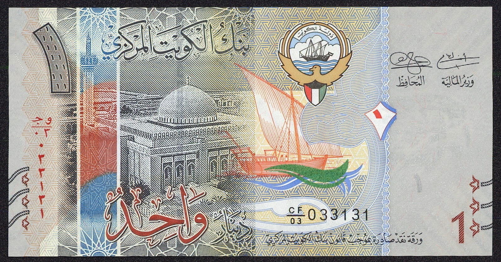 Kuwait New Banknotes 1 Dinar bank note 2014