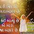 Gujarati Suvichar On Gratitude For Life