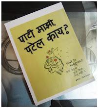 पाटीचं पुस्तक... :)