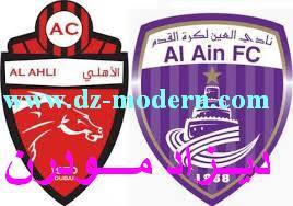 قنوات مشاهدة مباراة نادي العين و الاهلي الاماراتي نهائي كأس سوبر الخليج العربي