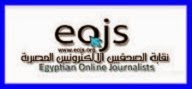 نقابة الصحفيين الإلكترونيين المصرية