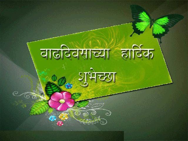 marathi greetings on birthday