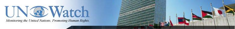 עברית UN Watch