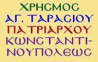 ΑΓ.ΤΑΡΑΣΙΟΥ