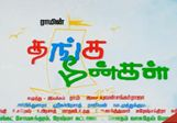 Watch Thanga Meengal Full Movie Review 2013