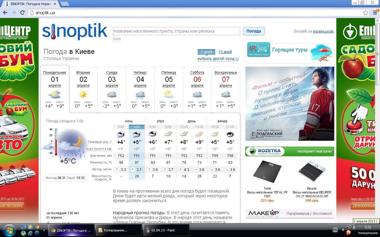 Погода в москве gismeteo на две недели в