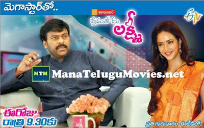 Megastar Chiranjeevi in Prematho Mee Lakshmi -4th Aug