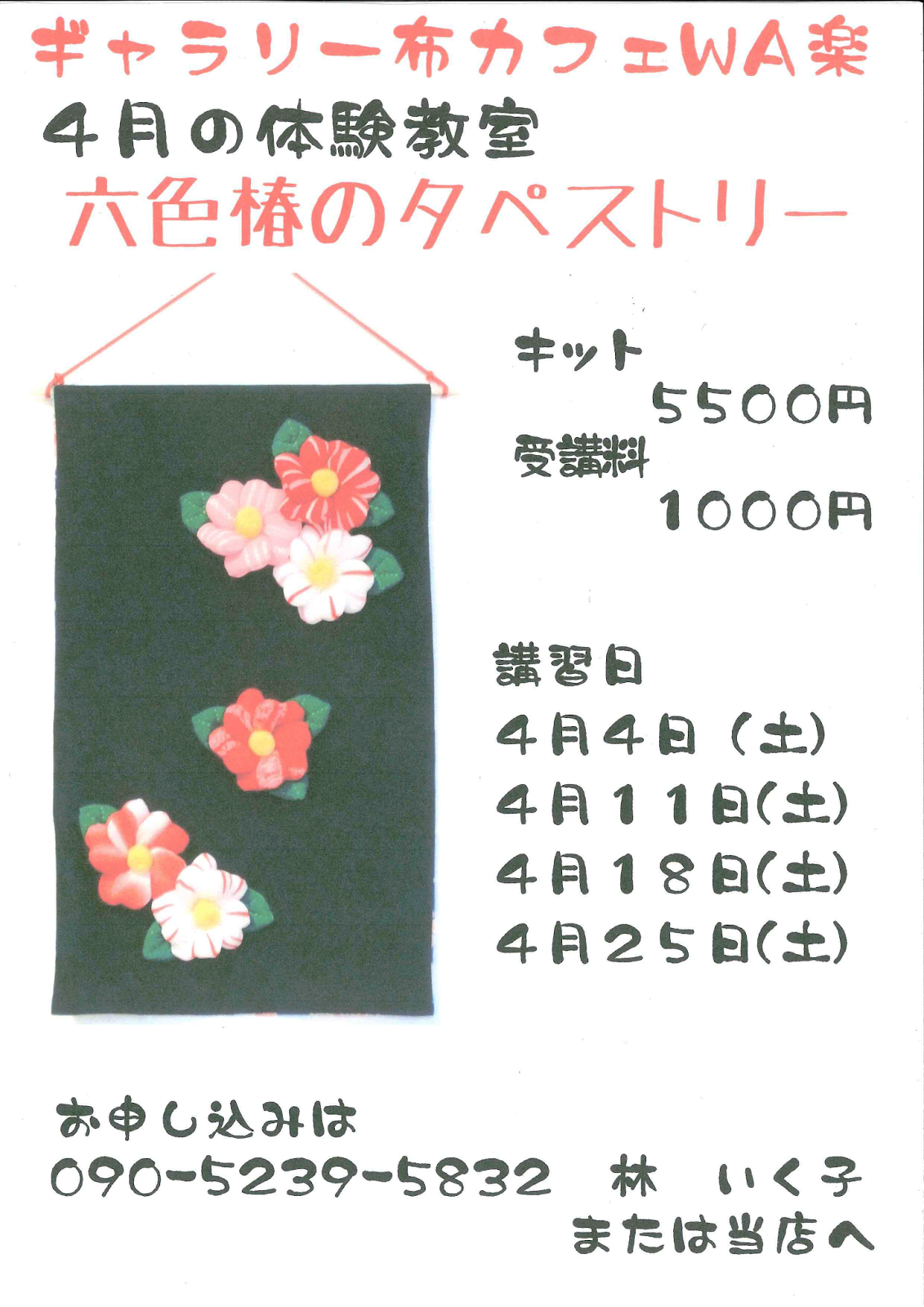 Towada Gallery & Cafe WARAKU April Handicrafts Trial Class 十和田市 ギャラリー布カフェWA楽 4月体験教室