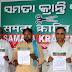 Samata Kranti Dal announces 17 Assembly candidates