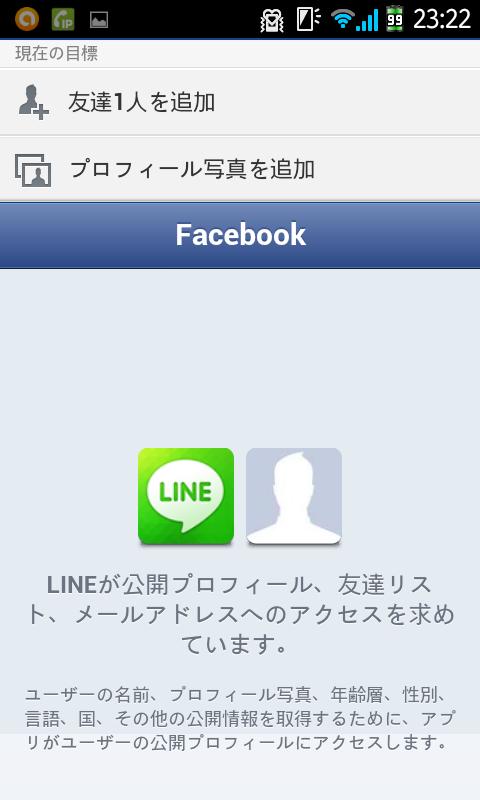 FacebookアカウントによるLINEの登録