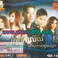RHM VCD VOL 198