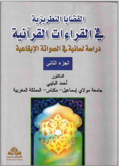 القضايا التطريزية في القراءات القرآنية: دراسة لسانية في الصواتة الإيقاعية - أحمد البايبي pdf