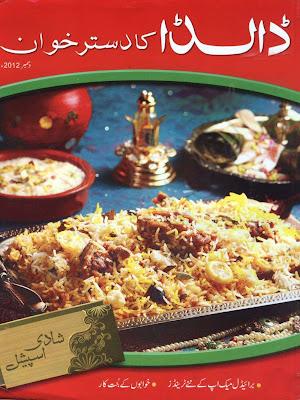 Dalda Ka Dasterkhuwaan Magazines December 2012