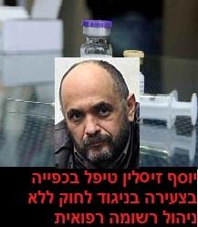 פסיכיאטר יוסף זיסלין מנהל בבית החולים לחולי נפש כפר שאול הורשע בטיפול כפוי בניגוד לחוק ללא ניהול רשומה רפואית