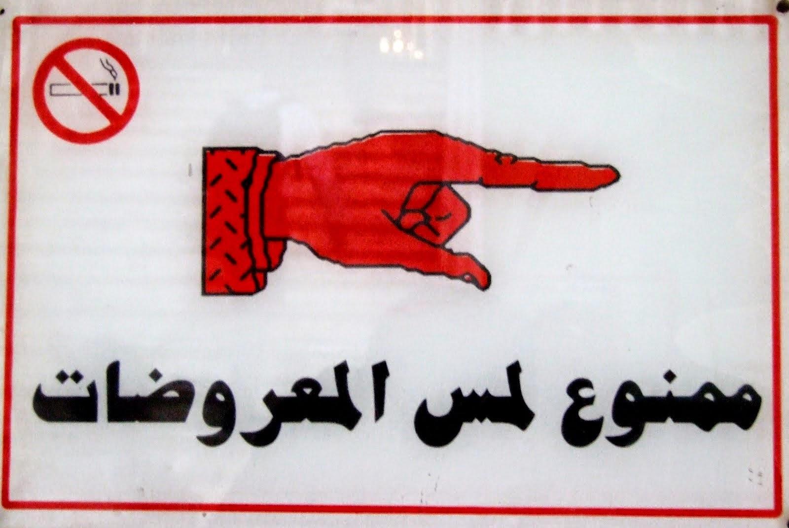 ممنوع لمس المعروضات