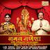 Naman Ganesha [2011]  Mp3