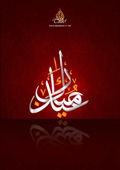 مدونة الباشق الإسلامي للتعريف بالإسلام تهنئكم بمناسبة عيد الفطر المبارك للعام 1434هـ