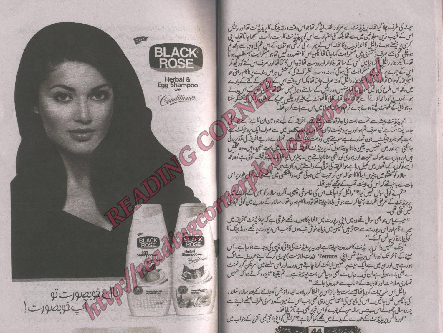 Kitab dost aab e hayat novel by umaira ahmed episode 10