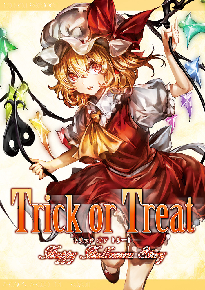 紅楼夢12新刊 Trick or Treat