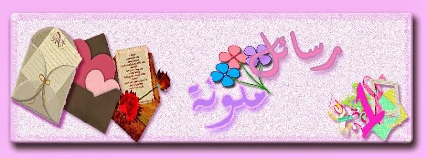 رسائل ملونة
