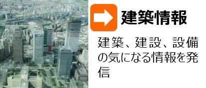 クリック 建築情報