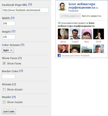 настройка виджета Facebook Like Box