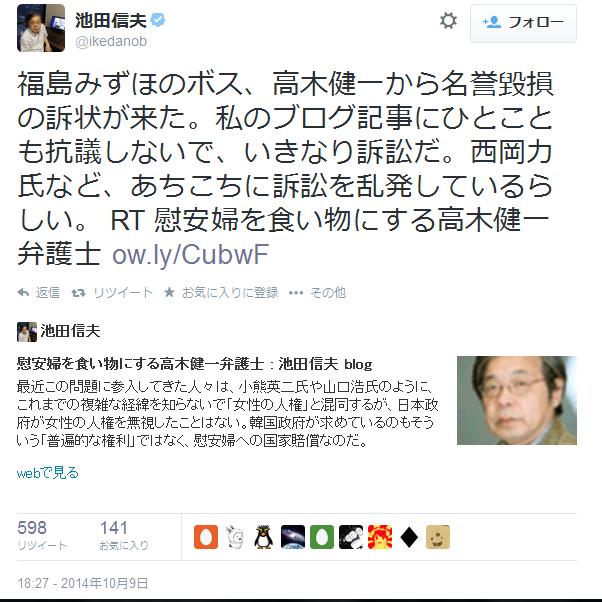 https://twitter.com/ikedanob/status/520143385118900224