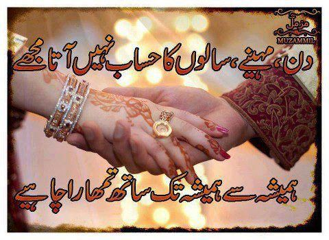 Beautiful Love Quotes For Her In Urdu : ... Love In Urdu Love Urdu Poetry Shayari Sms Quotes Poetry Wallpaper Sad