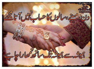 love poetry in urdu romantic 2 lines for wife by allama