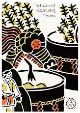 創業350周年 ヤヱガキ酒造 presents『音うらら』 Vol.5