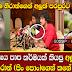 Rajitha Hiran Chamikara (Ping pong) talks about Aluth Parapura