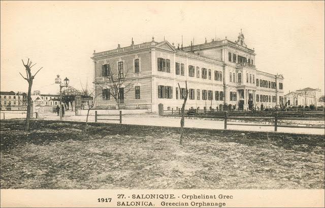 Το παπάφειο ορφανοτροφείο το 1917
