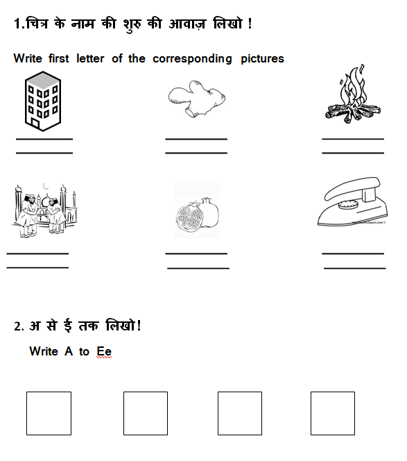 All Worksheets » Free Hindi Worksheets For Class 3 - Printable ...