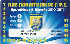 ΔΙΑΡΚΕΙΑΣ 2010-11
