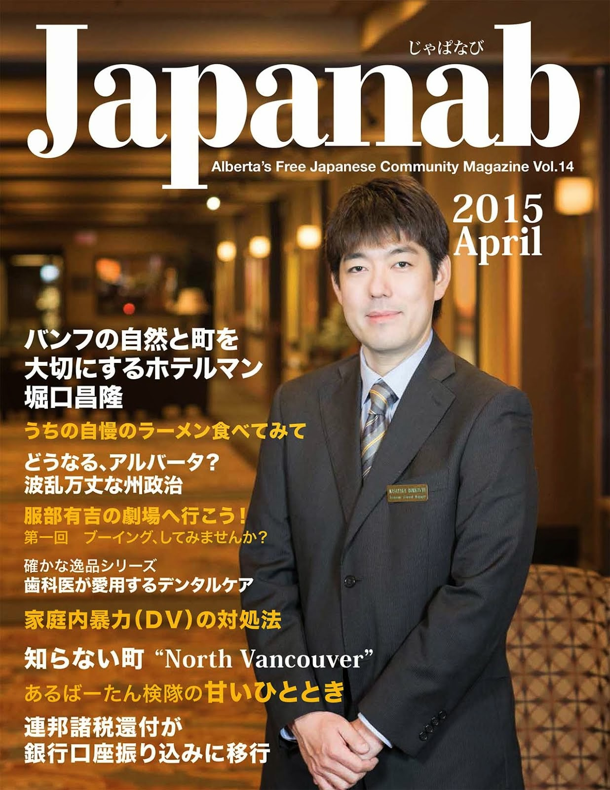 Japanab Vol. 14 - 2015 April