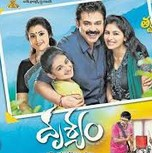 Drushyam 2014 Telugu Movie Watch Online