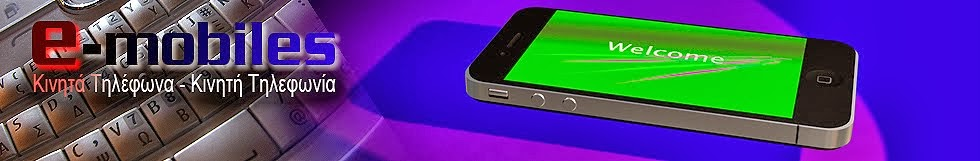 Κινητά Τηλέφωνα - Κινητή Τηλεφωνία