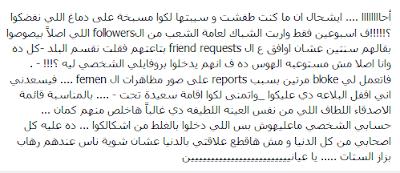 علاقة دنيا مسعود بمنظمة فيمن