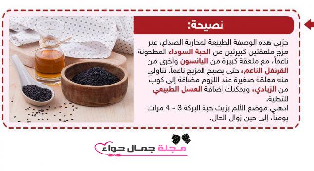 10 فوائد سحرية لحبة البركة barakeh