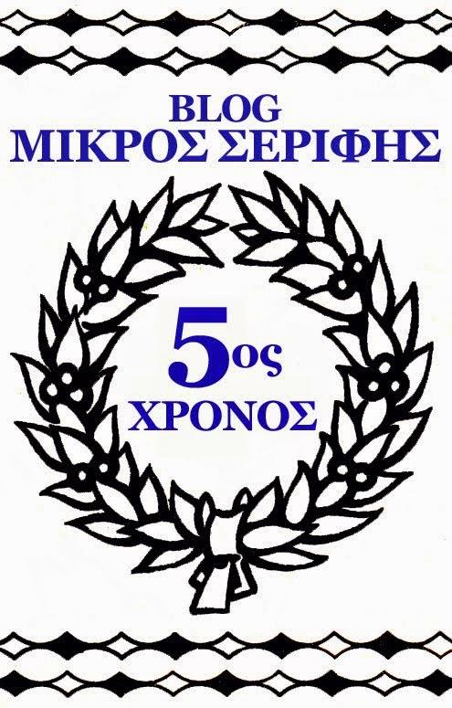 5 ΧΡΟΝΙΑ ΜΑΖΙ ΣΤΟ ΔΙΑΔΙΚΤΥΟ