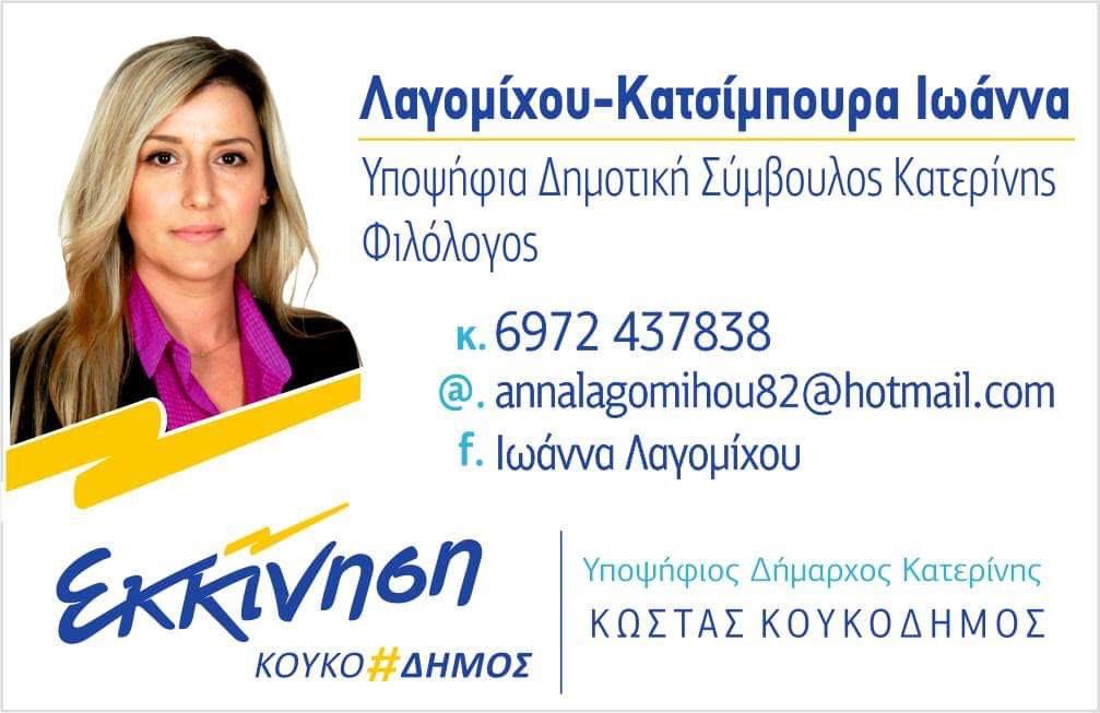 ΛΑΓΟΜΙΧΟΥ - ΚΑΤΣΙΜΠΟΥΡΑ ΙΩΑΝΝΑ