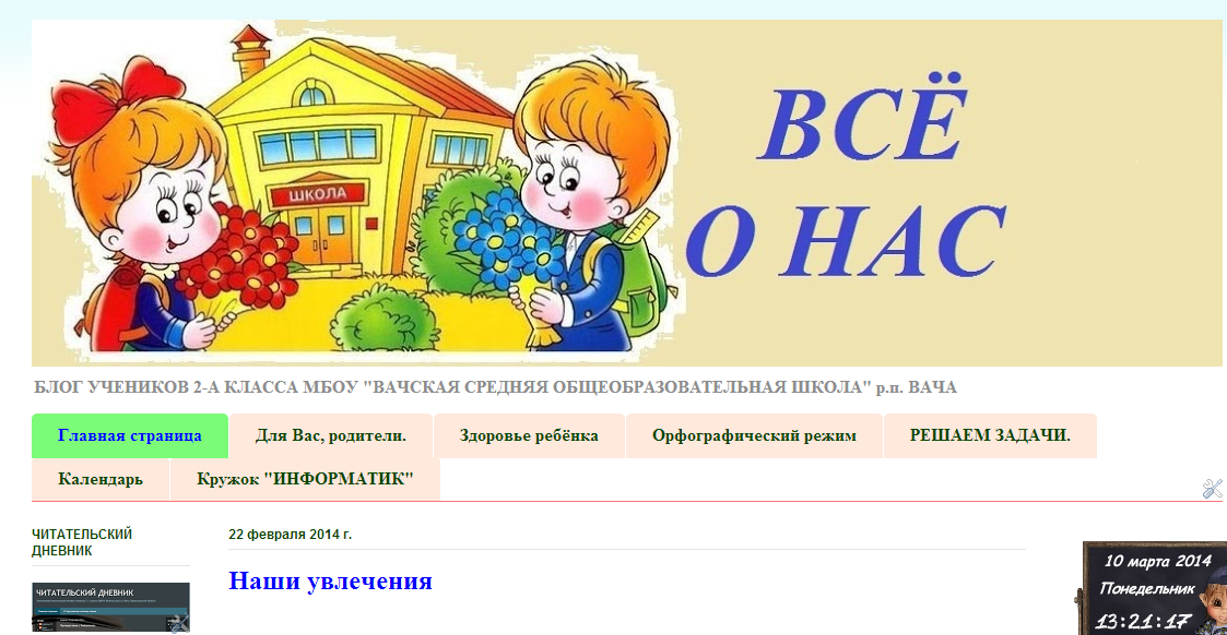 ВСЁ О НАС