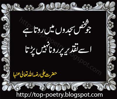 Hazrat-Ali-Beautiful-Urdu-Sms-Poetry