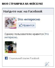 как поставить плагин Like Box от Facebook