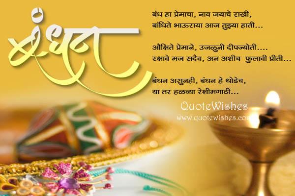 Short marathi poem for raksha bandhan festival happy raksha raksha bandhan marathi whatsapp sta thecheapjerseys Choice Image