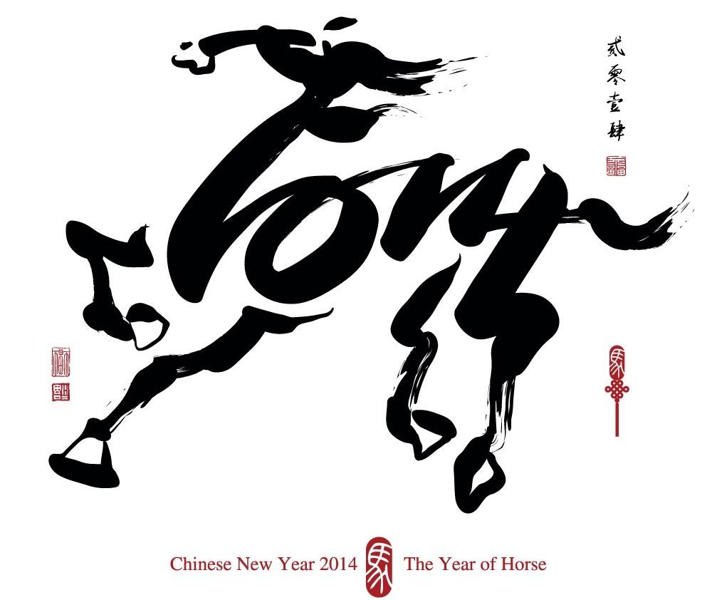 Diseño tradicional oriental de 2014 como año del caballo