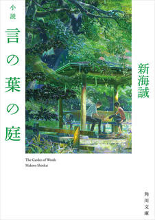 [新海誠] 小説 言の葉の庭