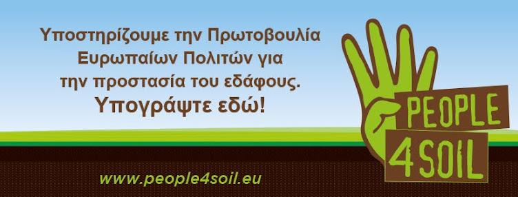 Naturefriends Greece 2015 SOILS